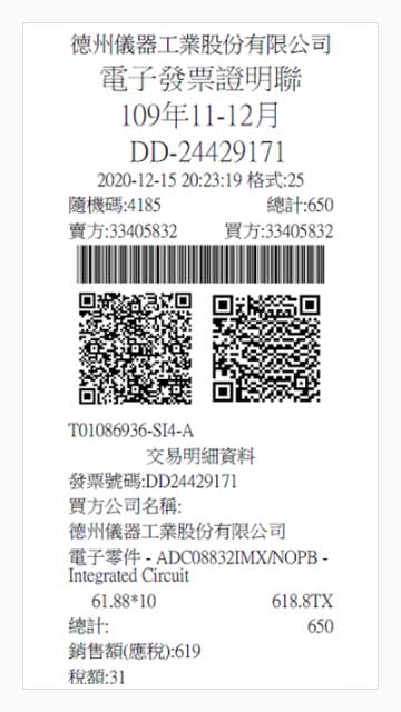 Taiwan eGUI business transaction receipt