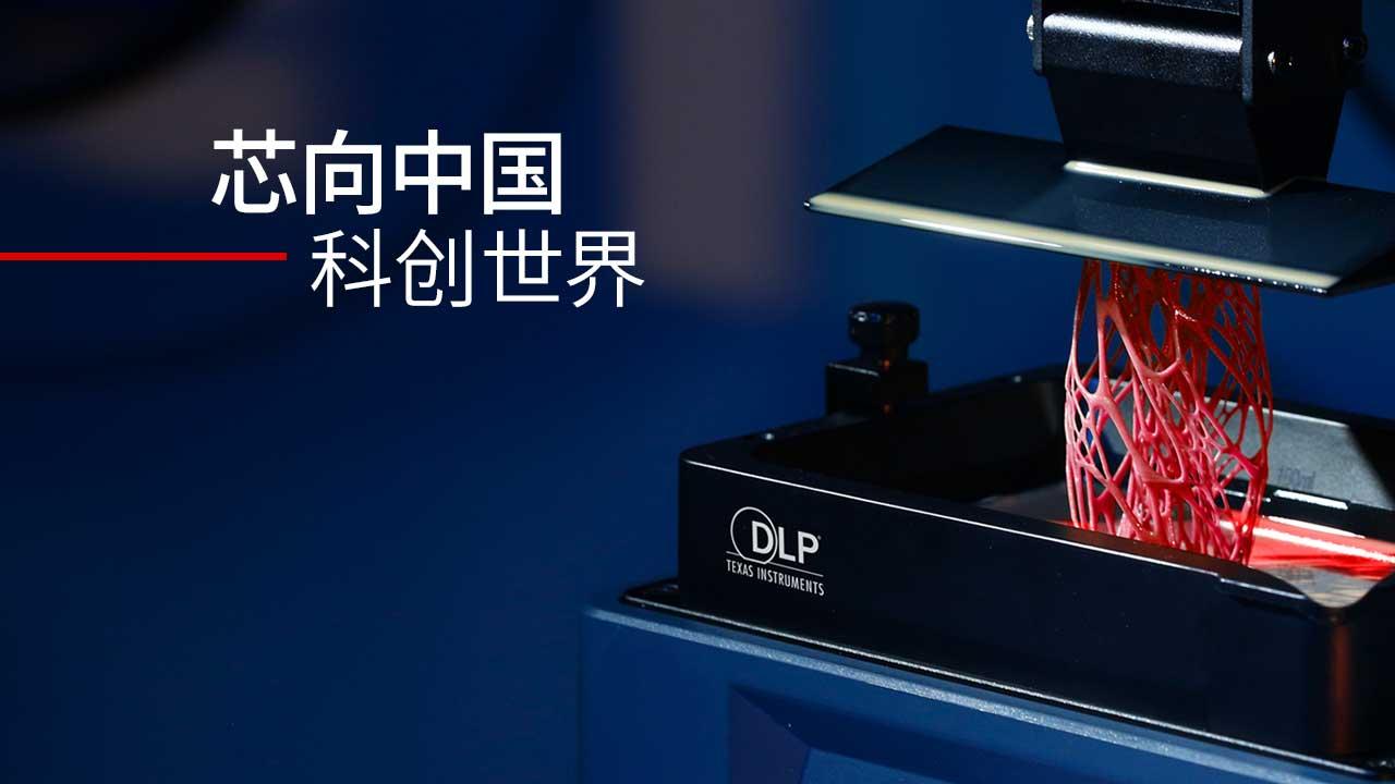 桌面级DLP® 3D打印