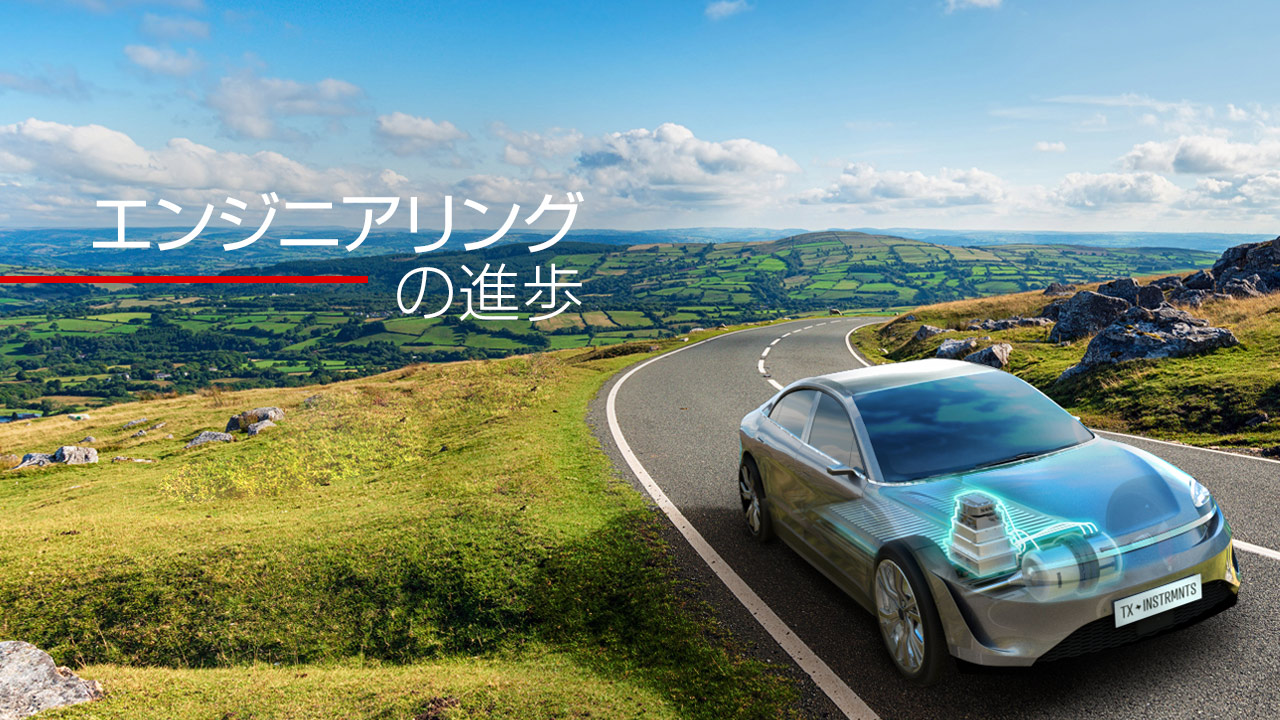 engineering-progress/jp/illustration/engineering-progress-integrated-power-train-timg-jp