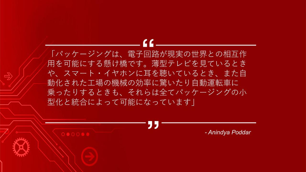 anindya-poddar-quote