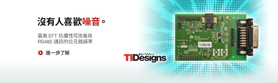 TI Designs